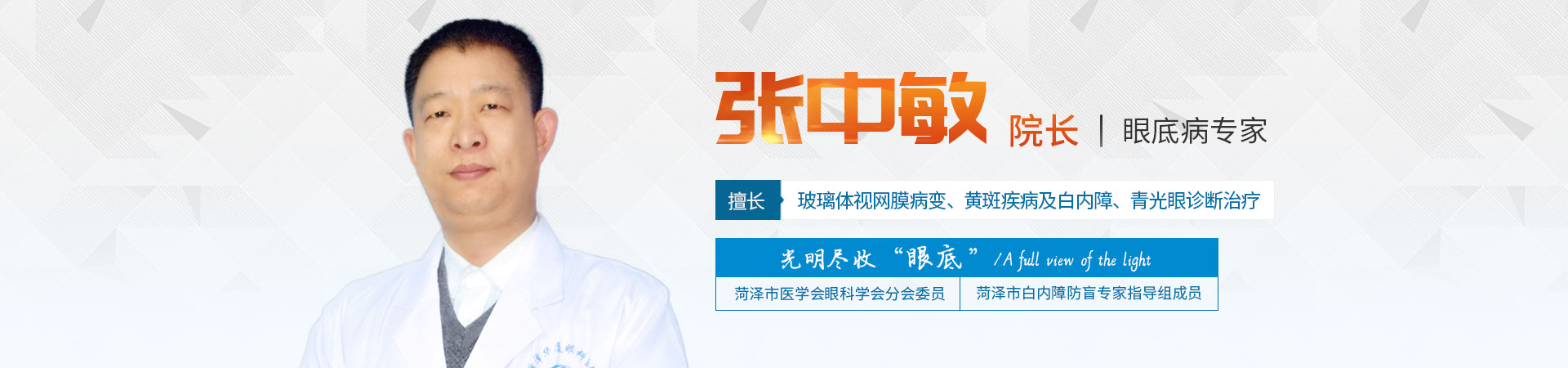 张中敏院长-眼底病专家