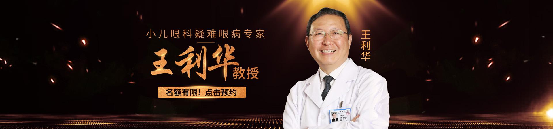 王利华教授坐诊专题
